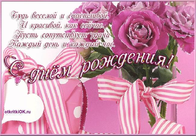 С рождением сестры картинки и открытки013