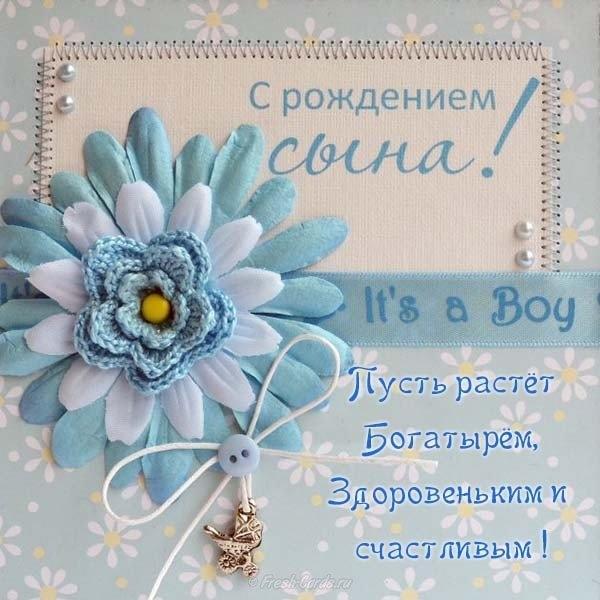 Наступающим новым, картинки поздравление рождения сына