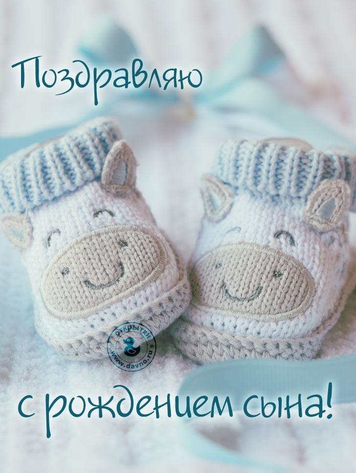 С рождением сына картинки и открытки026