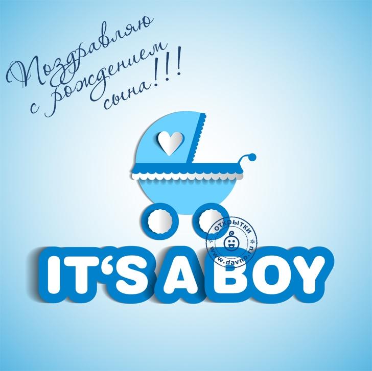 С рождением сыночка надпись поздравления025