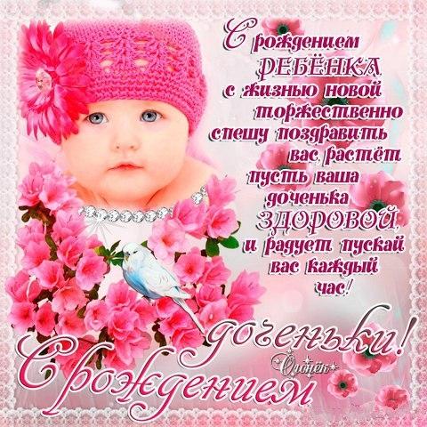 Картинки поздравления мамы с рождением дочери