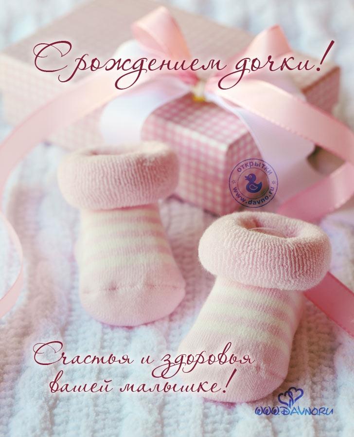 Поздравления прозой с рождением дочки