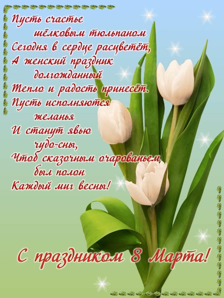 Смс поздравления с марта в стихах