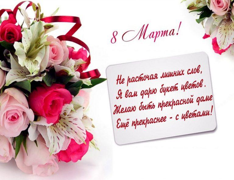 Звуковая открытка поздравление с 8 марта, надписью