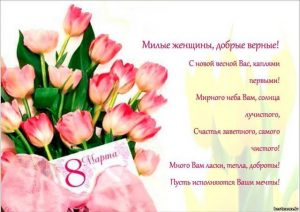 С 8 марта фото и открытки поздравления 027