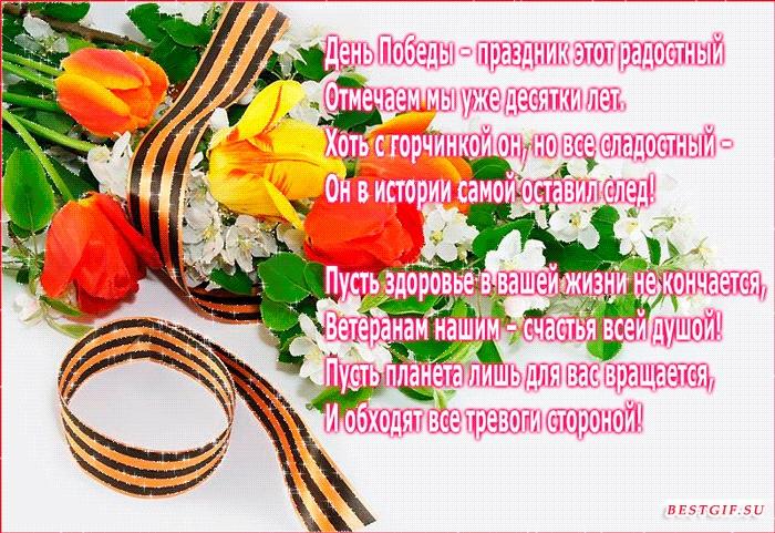 С 9 мая поздравления картинки и открытки (1)