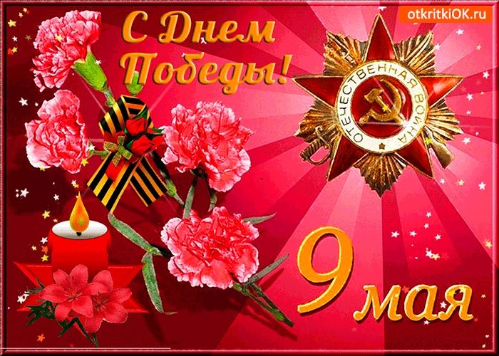 С 9 мая поздравления картинки и открытки (10)