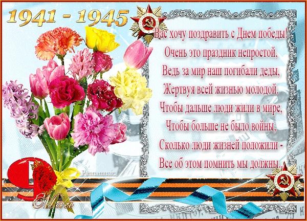 С 9 мая поздравления картинки и открытки (11)
