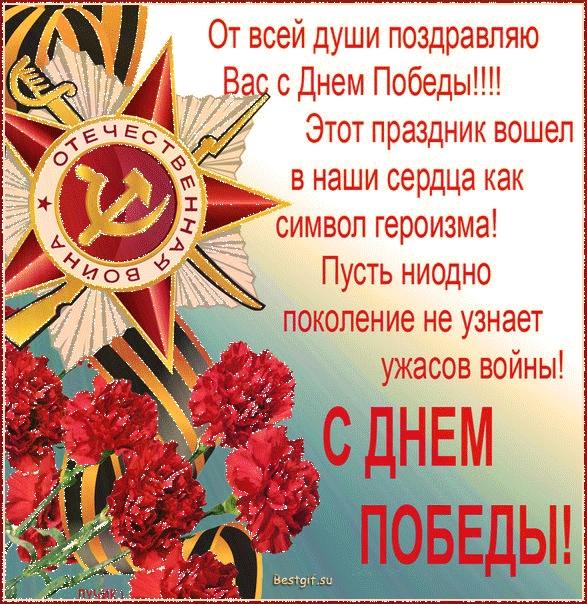 С 9 мая поздравления картинки и открытки (13)