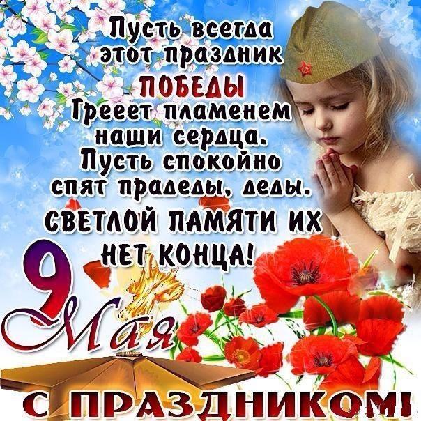 С 9 мая поздравления картинки и открытки (15)