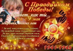 С 9 мая поздравления картинки и открытки (16)