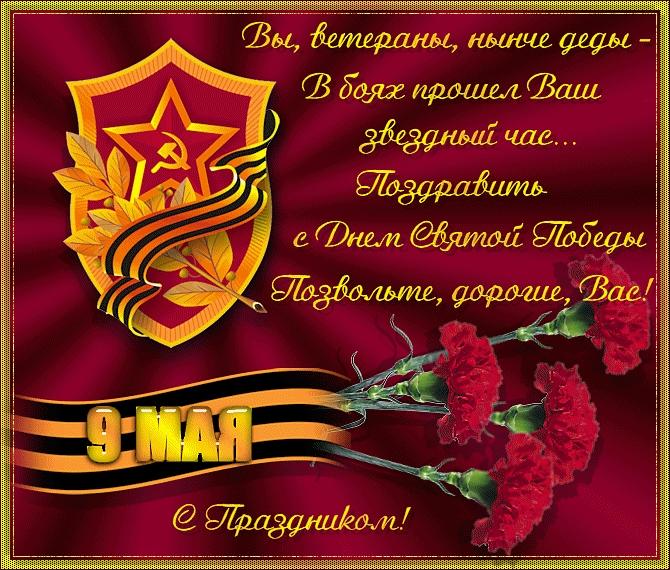 С 9 мая поздравления картинки и открытки (18)