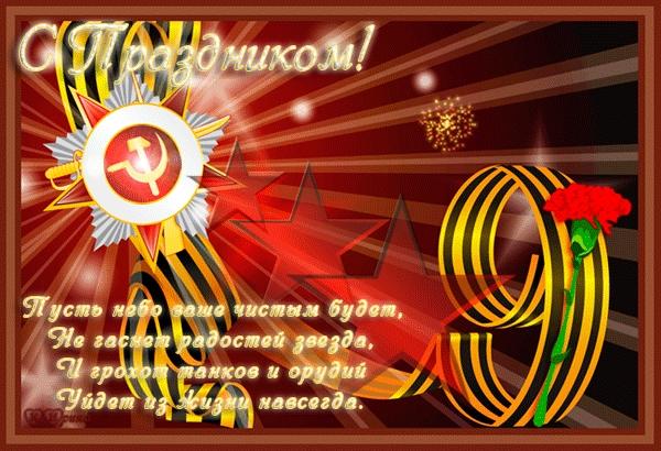 С 9 мая поздравления картинки и открытки (19)