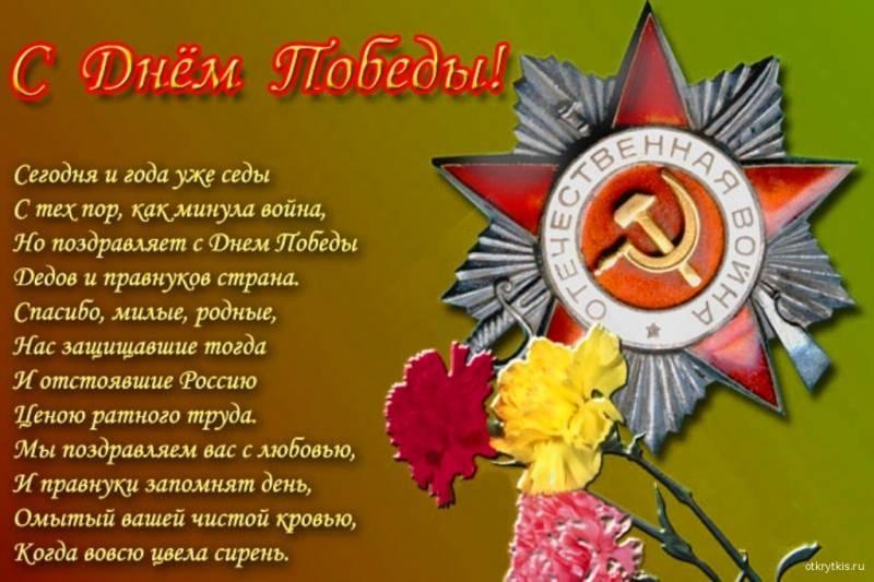 С 9 мая поздравления картинки и открытки (2)