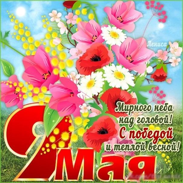С 9 мая поздравления картинки и открытки (3)
