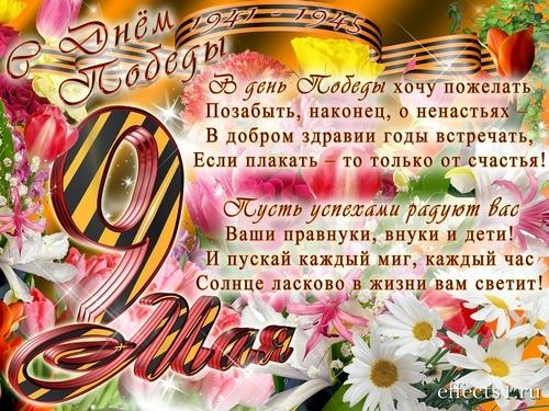 С 9 мая поздравления картинки и открытки (4)