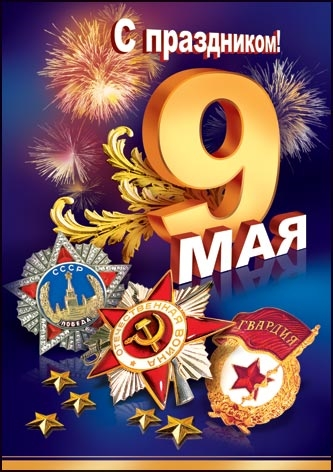 С 9 мая поздравления картинки и открытки (5)