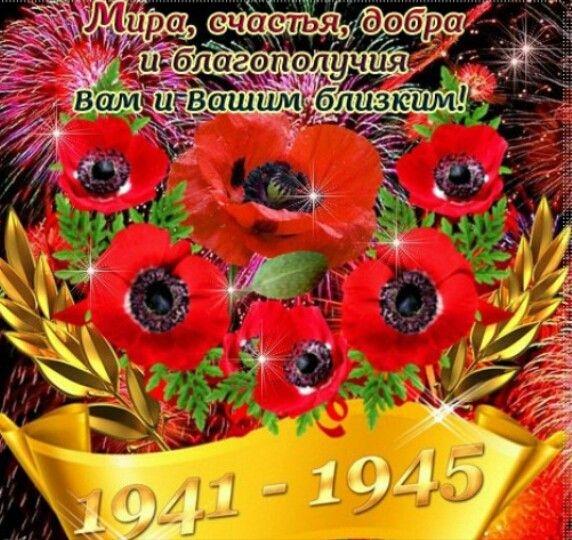 С 9 мая поздравления картинки и открытки (7)
