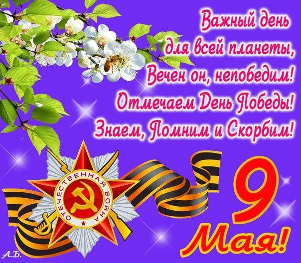 С 9 мая поздравления картинки и открытки (8)