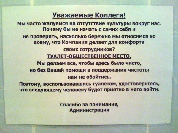 Картинки в туалете о соблюдении чистоты прикольные распечатать