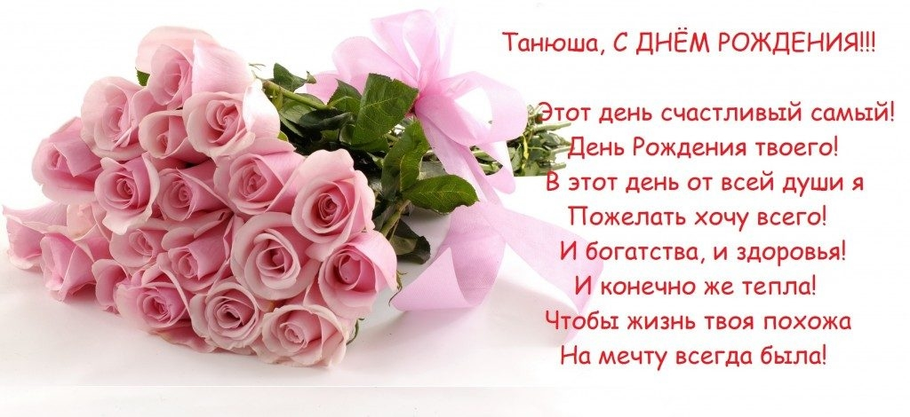 Плейкаст стихи с днем рождения татьяна