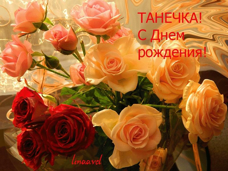 Своими, открытки с днем рождения таня танечка танюша