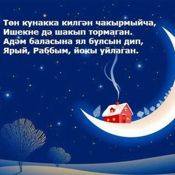 Картинки для, картинки спокойной ночи на татарском языке родственникам