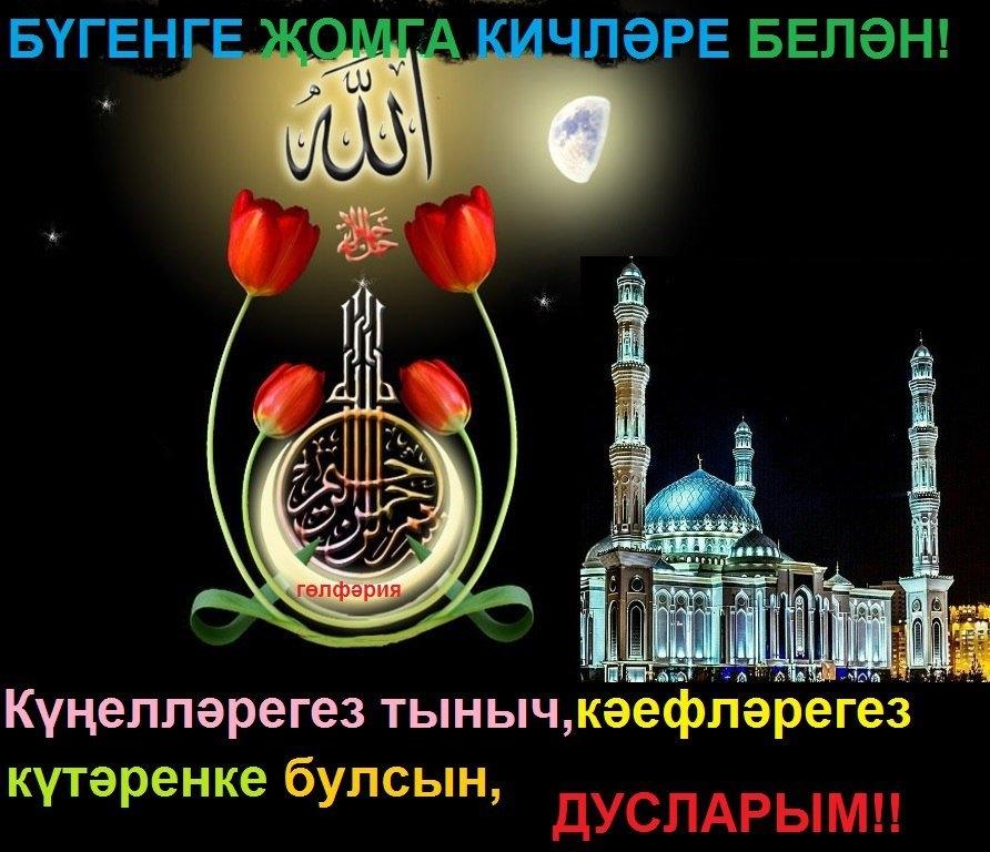 Утро, открытки на татарском языке спокойной ночи