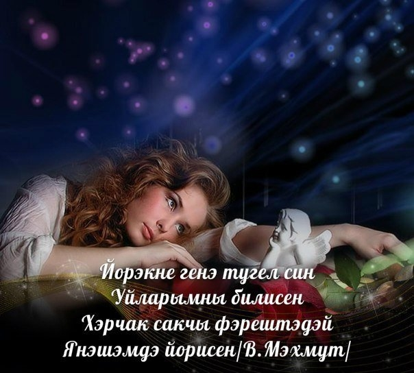 Открытка по татарски спокойной ночи
