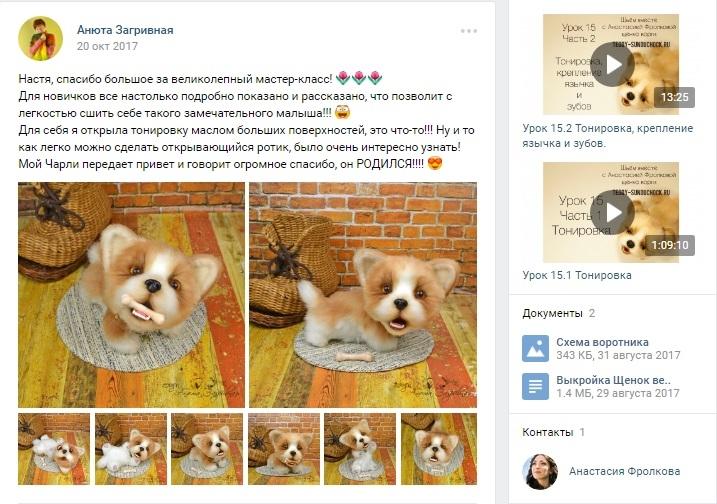 Тедди щенок выкройка   картинки016