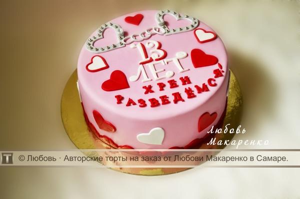 Тортик на годовщину свадьбы   фото 012