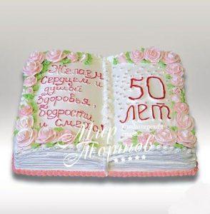Торт книга из крема на юбилей мужчине027