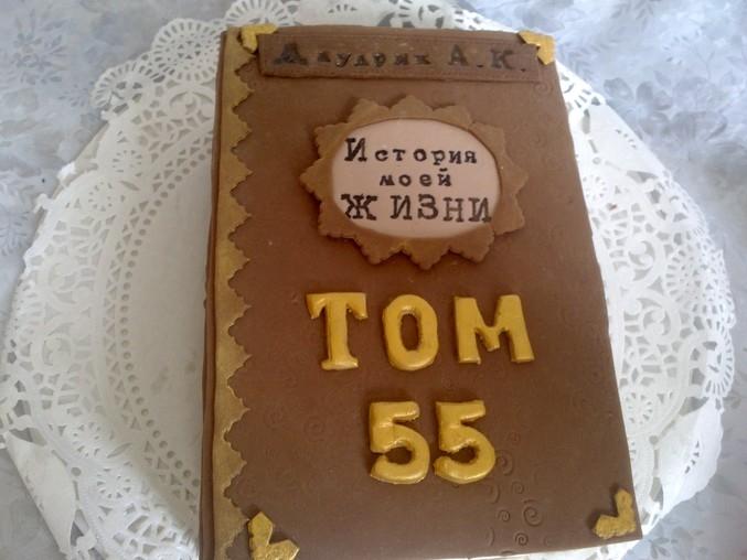 однолетников, торты на юбилей 55 лет мужчине фото ранних лет она