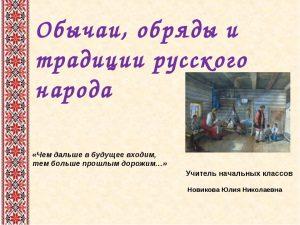 Традиции одного из народов нашего края рисунки и картинки 023