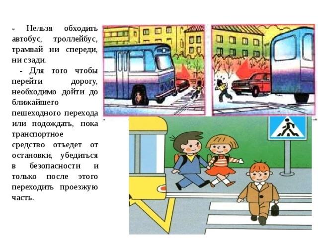 картинки как обходить автобус троллейбус трамвай быстрой реабилитации