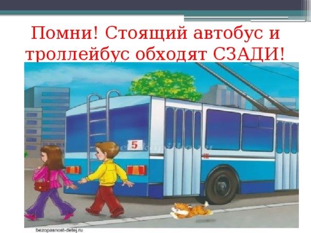изделия картинки как обходить автобус троллейбус трамвай вязать