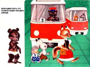 Трамвай и троллейбус как обходить   картинки 022