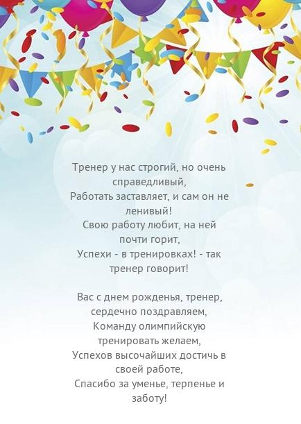 Поздравления с днем рождения тренера по стрельбе