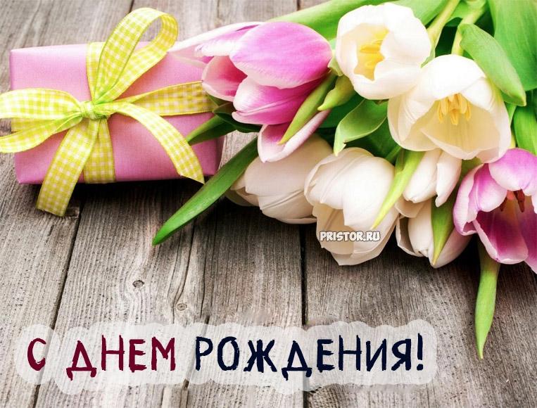 Тюльпаны фото с днем рождения   подборка 003