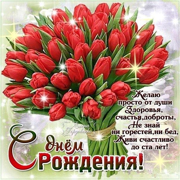 Тюльпаны фото с днем рождения   подборка 005