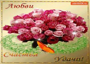 Удачи и любви картинки и открытки025