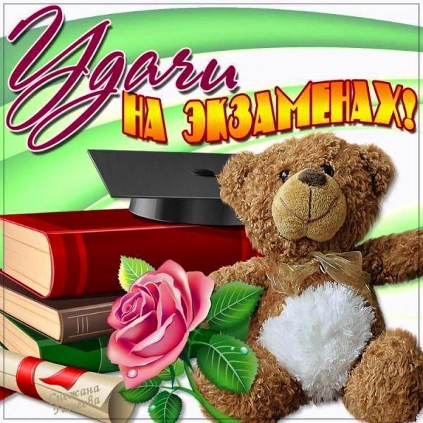 Детям день, открытка про экзамены