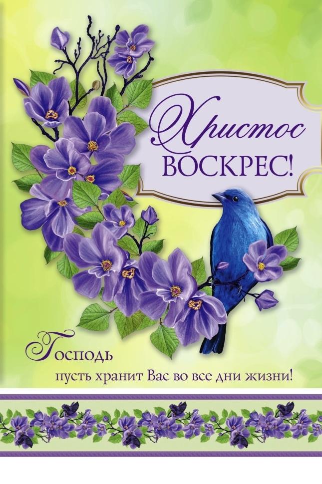 Христианские открытки смотреть, 2013