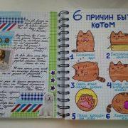 Украшения для личного дневника картинки 027
