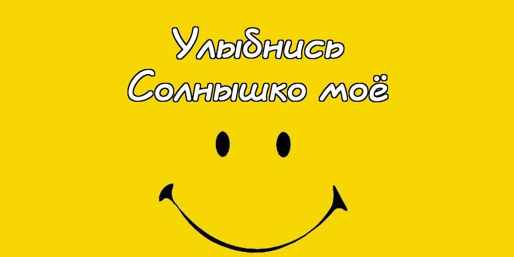 Открытка улыбнись солнце