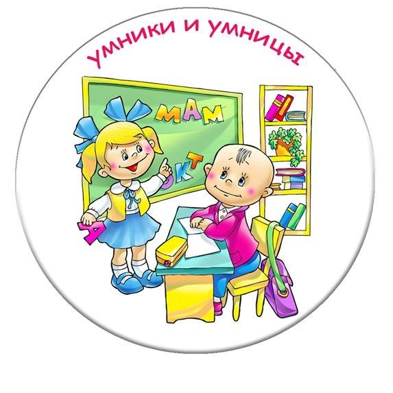 Картинки эмблемы для умников