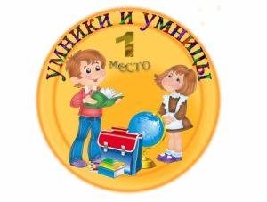 Умники и умницы эмблема   картинки025