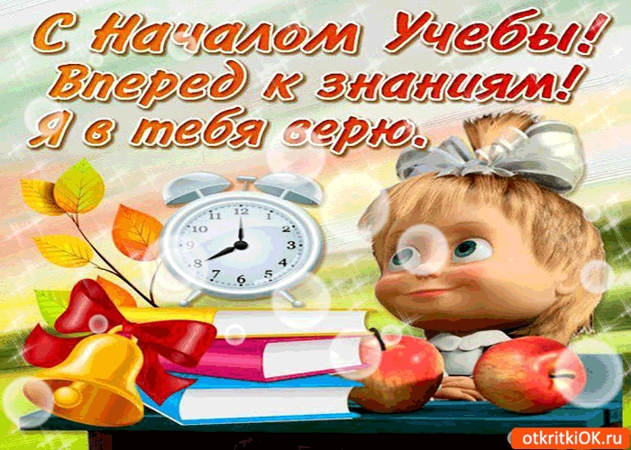 открытка для хорошей учебы