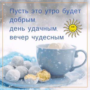 Утро с улыбки картинки и открытки026