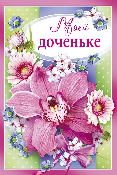 Дочери открытка, футболки женские